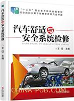 汽车舒适与安全系统检修