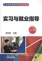 实习与就业指导(第2版)