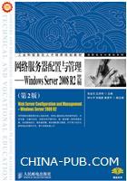 网络服务器配置与管理――Windows Server 2008 R2篇(第2版)