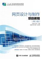 网页设计与制作项目教程(第3版)
