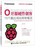 开源硬件创客――15个酷应用玩转树莓派