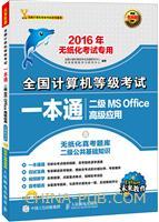 全国计算机等级考试一本通.二级MS Office高级应用(2016年无纸化考试专用)