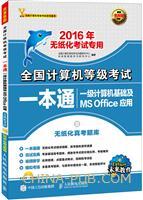 全国计算机等级考试一本通. 一级计算机基础及MS Office应用(2016年无纸化考试专用)