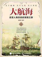 大航海:改变人类历史的发现之旅
