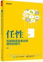 任性:互联网语言表达的调性和技巧(china-pub首发)