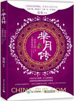 芈月传:历史上的大秦宣皇后