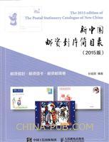 新中国邮资封片简目录(2015版)・邮资信封、邮资信卡、邮资邮简卷