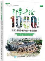 印象手绘1000例――建筑・景观・室内设计手绘图集