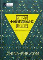 2015年中国通信能源会议论文集