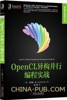 (特价书)OpenCL异构并行编程实战