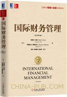 (特价书)国际财务管理(原书第7版)