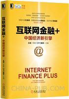 互联网金融+:中国经济新引擎(china-pub首发)