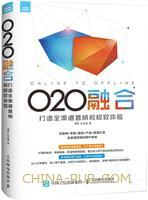 O2O融合:打造全渠道营销和极致体验(china-pub首发)