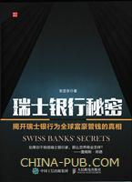 瑞士银行秘密