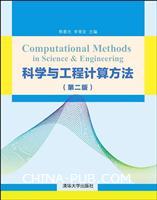 科学与工程计算方法(第二版)