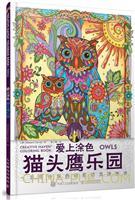爱上涂色:猫头鹰乐园