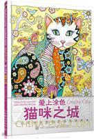 爱上涂色:猫咪之城