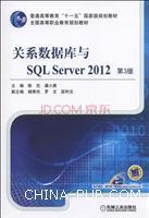 关系数据库与SQL Server 2012 第3版
