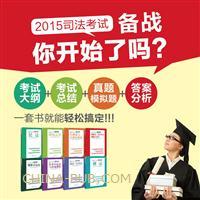 国家司法考试经典题库系列全8册(套装)