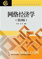 网络经济学(第2版)