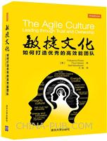敏捷文化:如何打造优秀的高效能团队