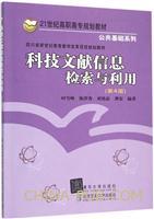 科技文献信息检索与利用(第4版)