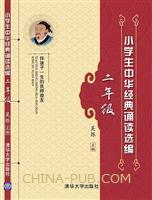 小学生中华经典诵读选编・二年级