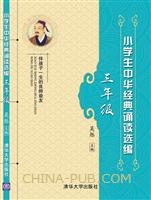 小学生中华经典诵读选编・三年级