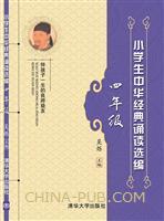小学生中华经典诵读选编・四年级