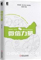 (www.wusong999.com)微信力量