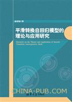 平滑转换自回归模型的理论及应用研究