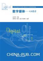 数字媒体――UI设计
