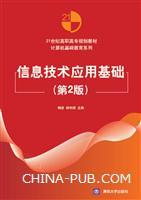 信息技术应用基础(第2版)