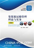 集装箱运输管理理论与实务(第2版)