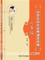 小学生中华经典诵读选编・六年级