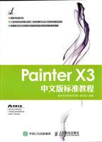 Painter X3中文版标准教程