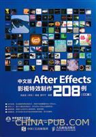 中文版After Effects影视特效制作208例(CC版)
