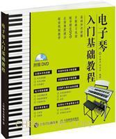 电子琴入门基础教程