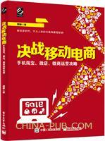 决战移动电商:手机淘宝、微店、微商运营攻略(china-pub首发)