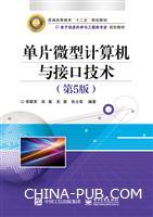 单片微型计算机与接口技术(第5版)