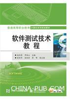 软件测试技术教程