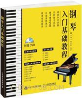 钢琴入门基础教程