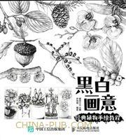 黑白画意――经典植物手绘教程