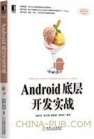 Android底层开发实战[按需印刷]