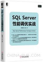 SQL Server性能调优实战[按需印刷]