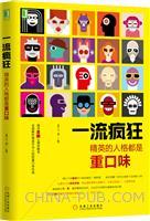 (www.wusong999.com)一流疯狂:精英的人格都是重口味
