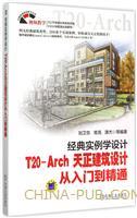 经典实例学设计―― T20-Arch 天正建筑设计从入门到精通