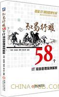 知易行难:58个IT项目管理案例解析