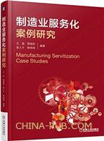 制造业服务化案例研究