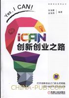 iCAN 创新创业之路